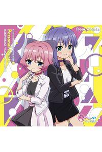 (CD)「Re:ステージ!ドリームデイズ♪」SONG SERIES(3) Personal Music「ガジェットはプリンセス(柊かえ)/せーので跳べって言ってんの!(本城香澄)」