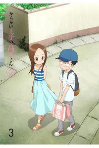 (BD)からかい上手の高木さん2 Vol.3 Blu-ray 初回生産限定版
