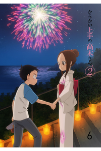 (BD)からかい上手の高木さん2 Vol.6 Blu-ray 初回生産限定版