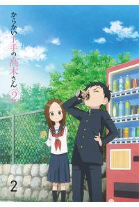 (DVD)からかい上手の高木さん2 Vol.2 DVD 初回生産限定版