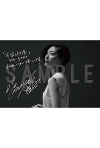(CD)【特典】複製サイン入りポストカード(CD)「BEM」オープニングテーマ 宇宙の記憶/坂本真綾
