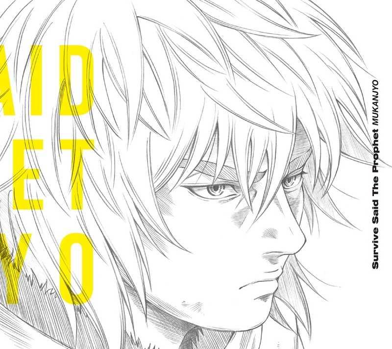 (CD)「ヴィンランド・サガ」オープニングテーマ MUKANJYO(初回生産限定盤)/Survive Said The Prophet