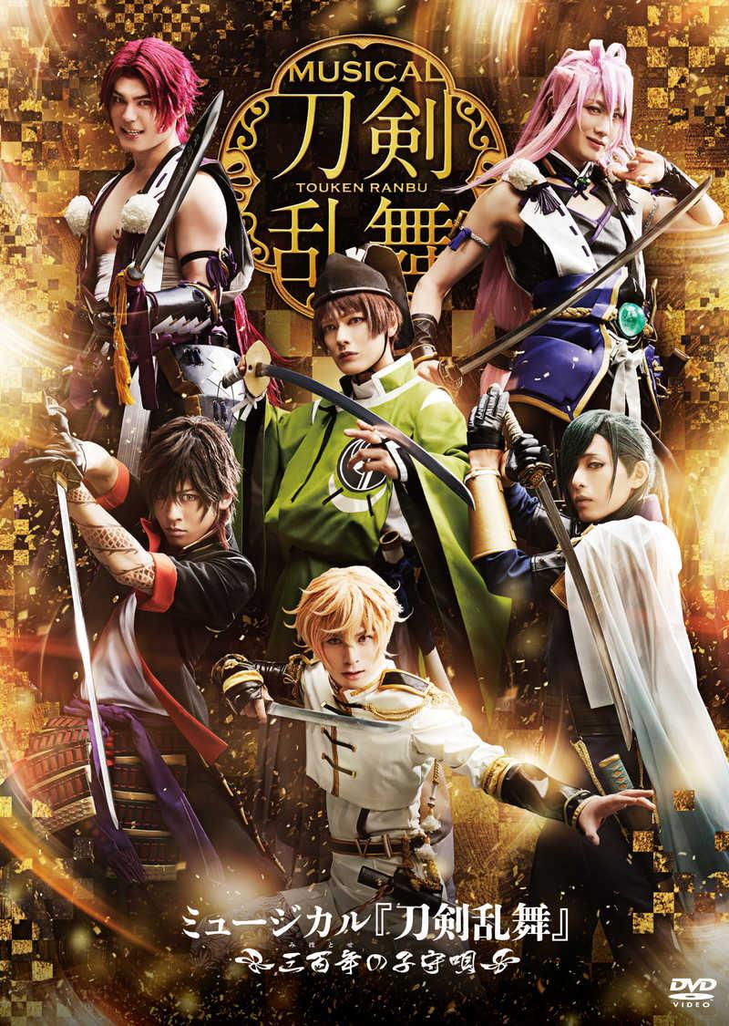 (DVD)ミュージカル「刀剣乱舞」~三百年の子守唄~