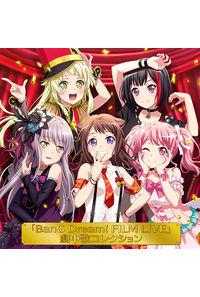 (CD)「BanG Dream! FILM LIVE」劇中歌コレクション