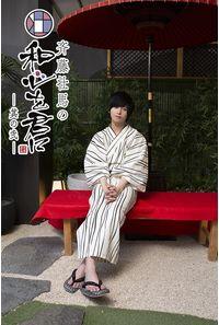 (DVD)「斉藤壮馬の和心を君に 其の弐」1巻 特装版