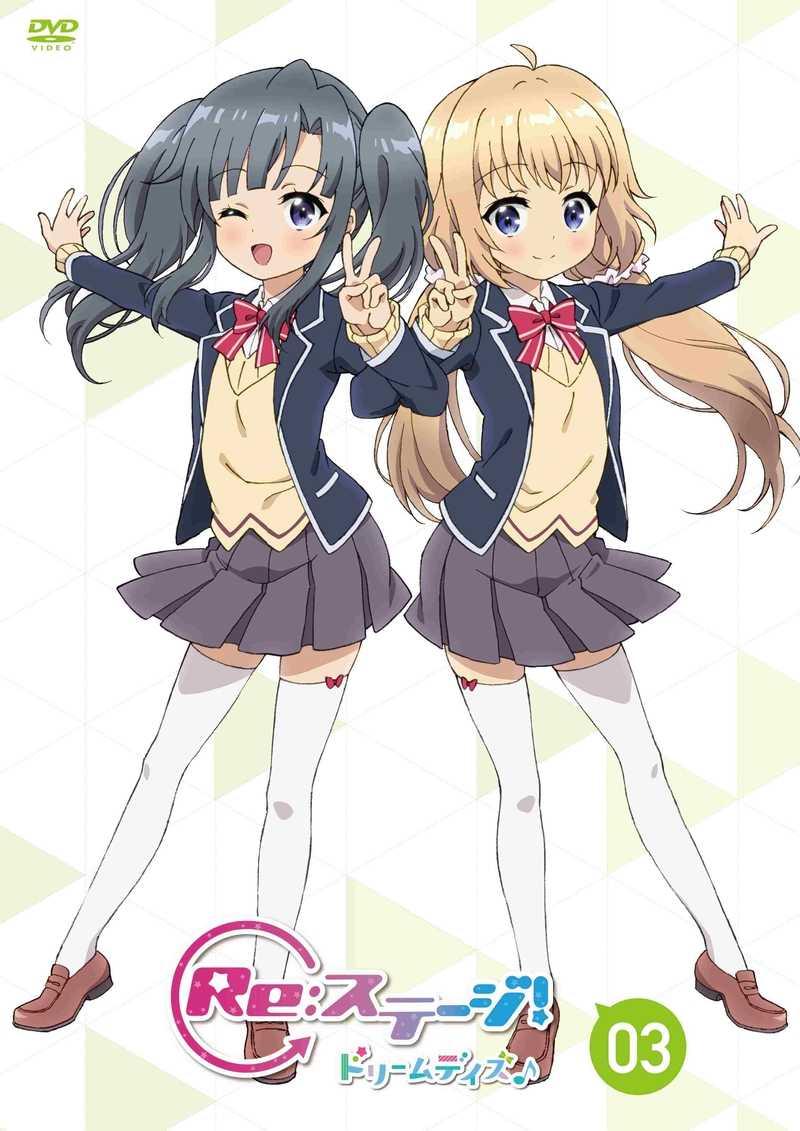 (DVD)Re:ステージ! ドリームデイズ♪ 第3巻