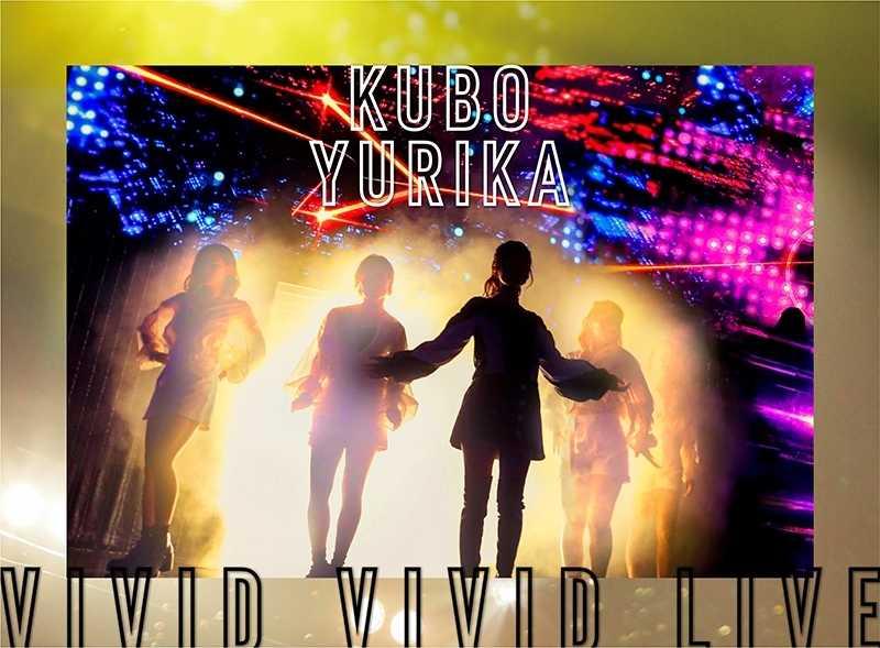 (BD)KUBO YURIKA VIVID VIVID LIVE[Blu-ray]/久保ユリカ