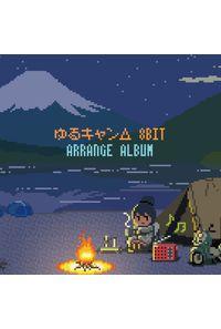 (CD)ゆるキャン△8bit アレンジアルバム