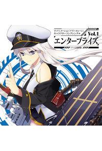 (CD)「アズールレーン」キャラクターソングシングル Vol.1 エンタープライズ