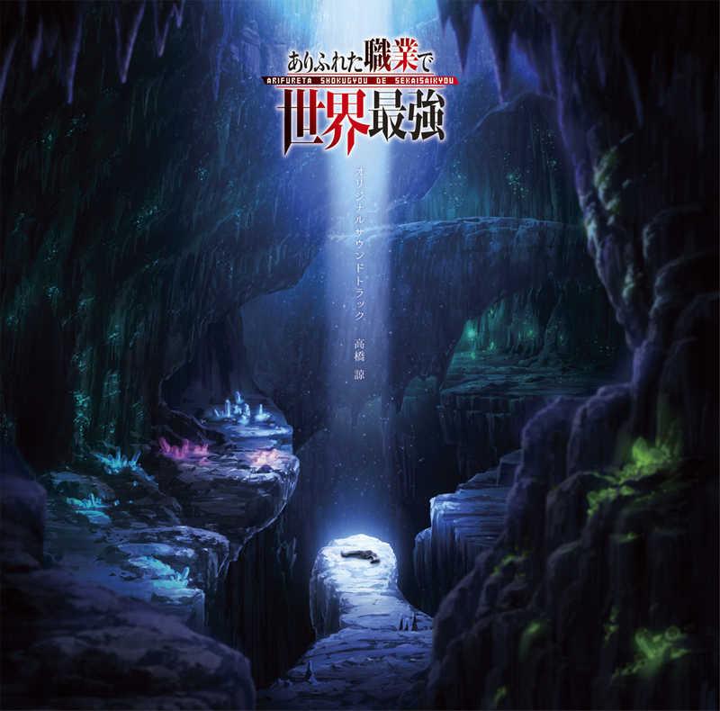 (CD)「ありふれた職業で世界最強」オリジナルサウンドトラック