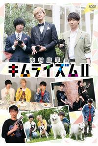 (DVD)木村良平のキムライズムII