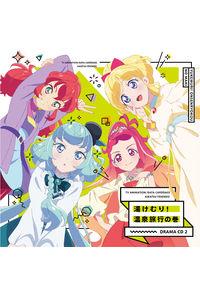(CD)「アイカツフレンズ!」ドラマCD 2