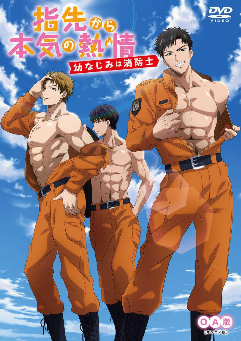 (DVD)指先から本気の熱情-幼なじみは消防士- OA版【ゆびねつ】