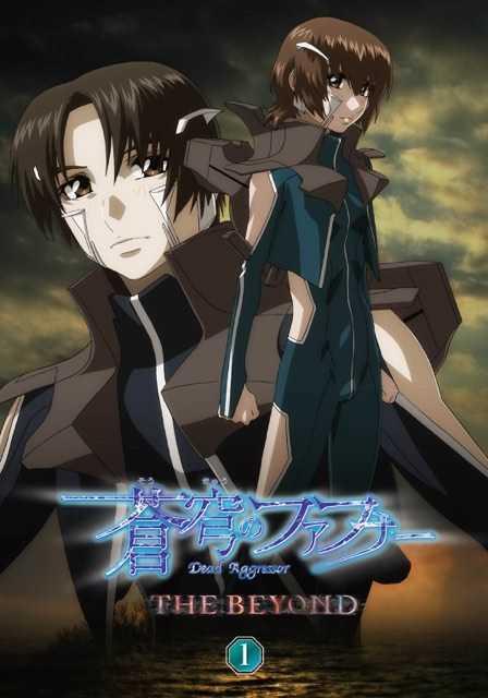 (BD)「蒼穹のファフナー THE BEYOND 1」Blu-ray