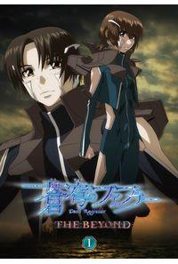 (DVD)「蒼穹のファフナー THE BEYOND 1」DVD