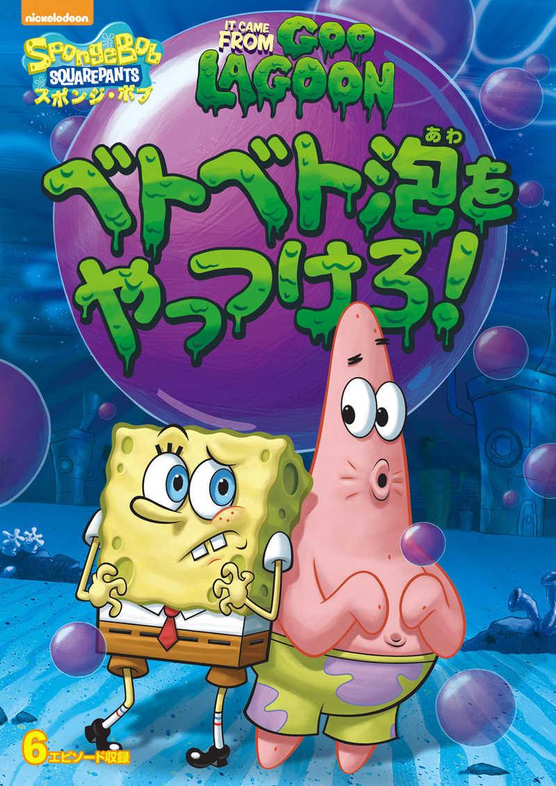 (DVD)スポンジ・ボブ ベトベト泡をやっつけろ!