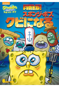 (DVD)スポンジ・ボブ スポンジ・ボブ、クビになる