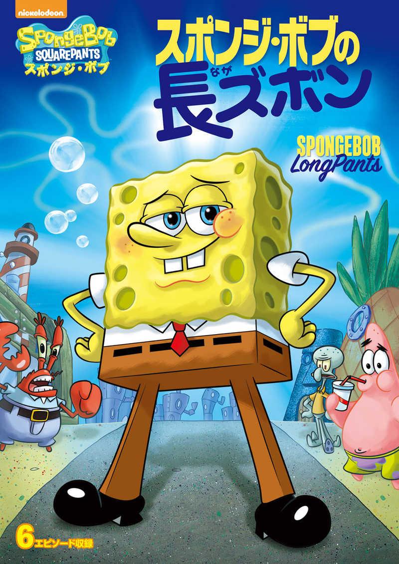 (DVD)スポンジ・ボブ スポンジ・ボブの長ズボン