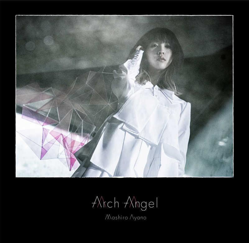 (CD)Arch Angel(完全生産限定盤)/綾野ましろ
