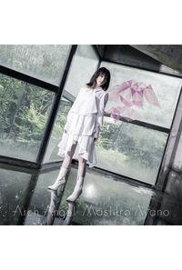 (CD)Arch Angel(初回生産限定盤)/綾野ましろ