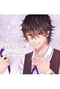 (CD)おとどけカレシ Cherish Vol.1 安良城大牙