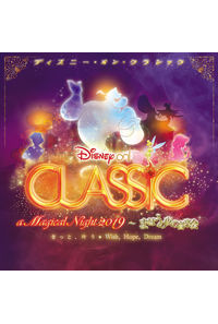 (CD)ディズニー・オン・クラシック~まほうの夜の音楽会2019