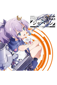 (CD)「アズールレーン」キャラクターソングシングル Vol.3 ジャベリン