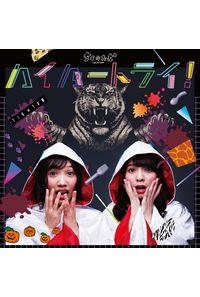 (CD)ハイパートライ(通常盤)/ちく☆たむ