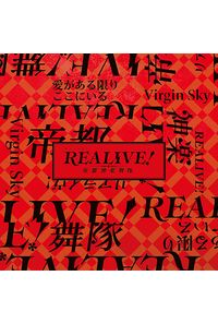 (CD)「REALIVE!~帝都神楽舞隊~」オープニング&エンディングテーマ Virgin Sky/愛がある限りここにいる(通常盤)
