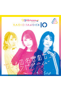 (CD)TrySailのTRYangle harmony RADIO FANDISK 10 ~もちょの名言めもちょエンドゲーム~