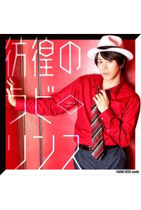 (CD)「探偵は、今夜も憂鬱な夢を見る。2」主題歌 彷徨のラビリンス(初回限定盤)/廣瀬智紀