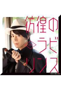(CD)「探偵は、今夜も憂鬱な夢を見る。2」主題歌 彷徨のラビリンス(通常盤)/廣瀬智紀