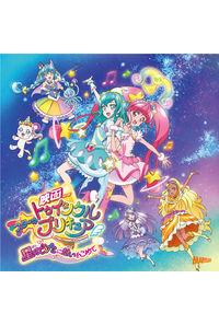 (CD)「映画スター☆トゥインクルプリキュア ~星のうたに想いをこめて~」主題歌シングル