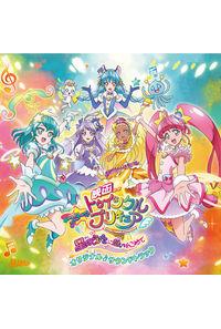 (CD)「映画スター☆トゥインクルプリキュア ~星のうたに想いをこめて~」オリジナル・サウンドトラック