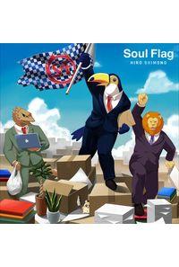 (CD)「アフリカのサラリーマン」オープニングテーマ Soul Flag(アニメ盤)/下野紘