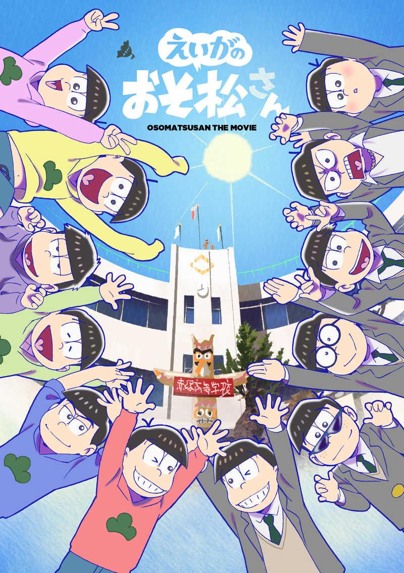 (BD)えいがのおそ松さんBlu-ray Disc 赤塚高校卒業記念品BOX