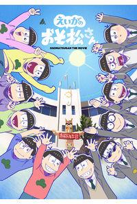 (DVD)えいがのおそ松さんDVD 赤塚高校卒業記念品BOX