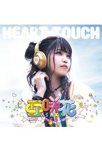 (CD)HEART TOUCH(豪華盤)/亜咲花