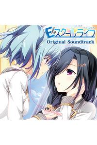 (CD)Eスクールライフ オリジナルサウンドトラック