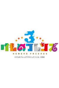 (CD)「けものフレンズ3」、「けものフレンズ3 プラネットツアーズ」主題歌 け・も・の・だ・も・の(通常盤)/どうぶつビスケッツ×PPP