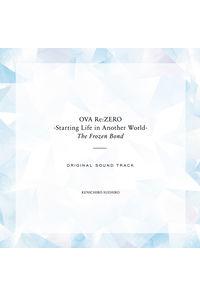 (CD)「Re:ゼロから始める異世界生活 氷結の絆」オリジナルサウンドトラック