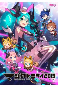 (BD)初音ミク「マジカルミライ 2019」Blu-ray通常盤