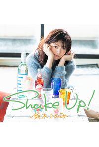 (CD)Shake Up!(通常盤)/鈴木このみ