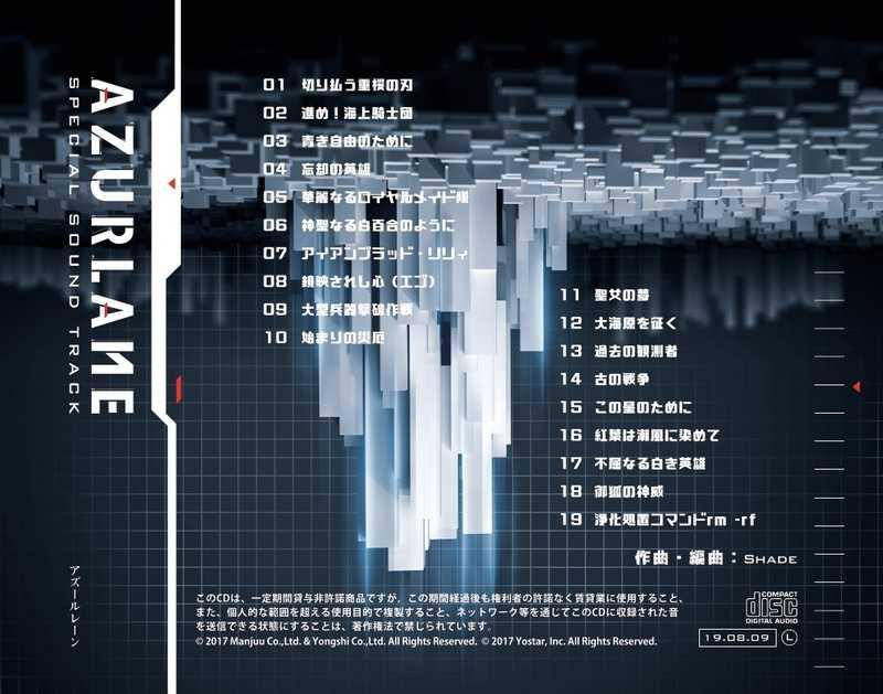 (CD)「アズールレーン」オリジナルサウンドトラック