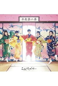(CD)辛夷第二幕(初回生産限定盤B)/こぶしファクトリー