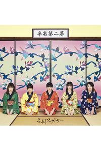 (CD)辛夷第二幕(通常盤)/こぶしファクトリー