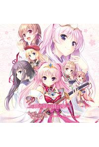 (CD)「桃幻浪漫」~千の刃濤、桃花染の皇姫 花あかり マキシシングル feat. Airots~