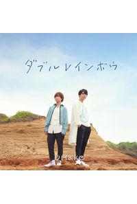 (CD)ダブルレインボウ(初回限定盤)/UMake