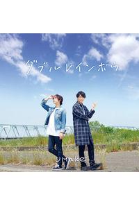 (CD)ダブルレインボウ(通常盤)/UMake