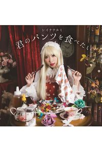 (CD)君のパンツを食べたい(初回限定盤)/シイナナルミ